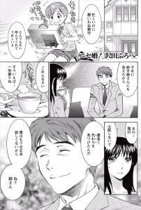 【エロ漫画】タレントとエッチな関係になっていたマネージャーは流されるとグラドルともセックスしちゃうwww