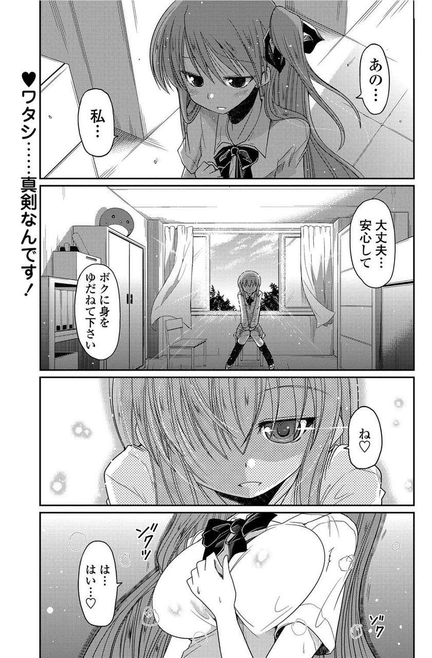 [澤野明] 妹が残念な子になってしまった 第4話 (1)