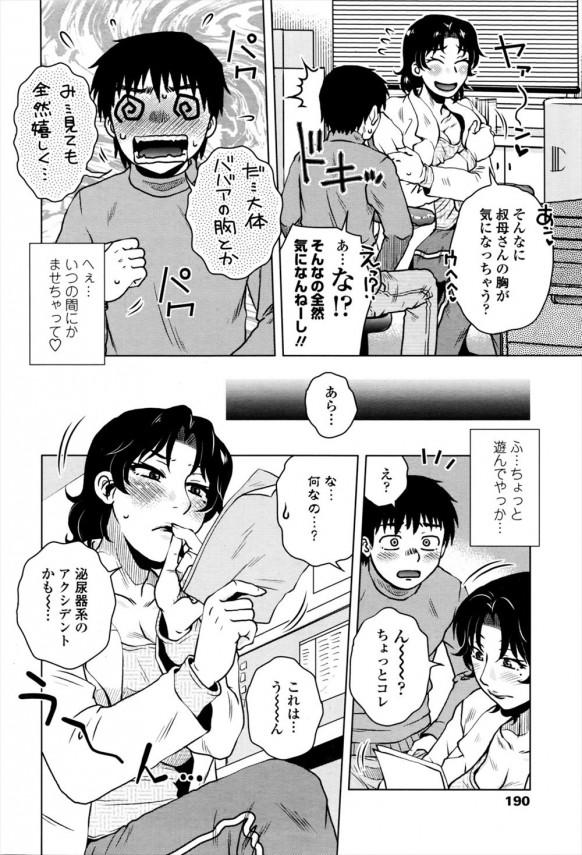 【エロ漫画】女医をしている叔母に病気だと騙されてフェラチオされると童貞まで奪われてしまう!!!! (2)