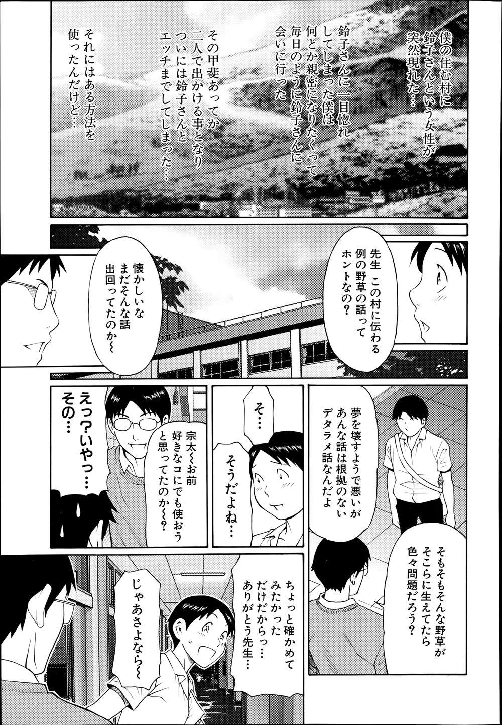 【エロ漫画】巨乳の熟女は男たちに犯されそうになっていたところを少年に助けてもらい、彼と何度もハメまくる!!