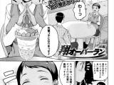 [内藤ぐら] 翔オーバーラン 前編 (1)