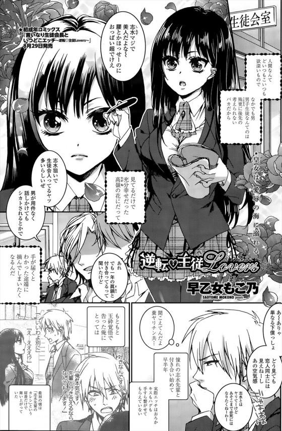 [早乙女もこ乃] 逆転主従Lovers (1)