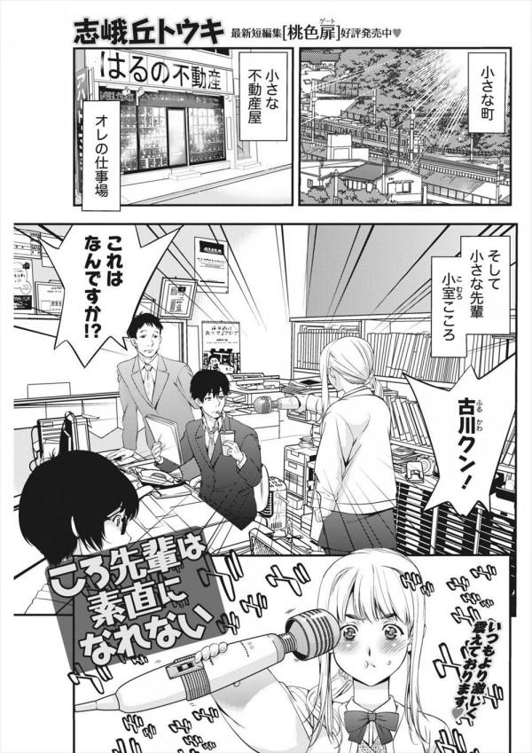 [志峨丘トウキ] ころ先輩は素直になれない (1)