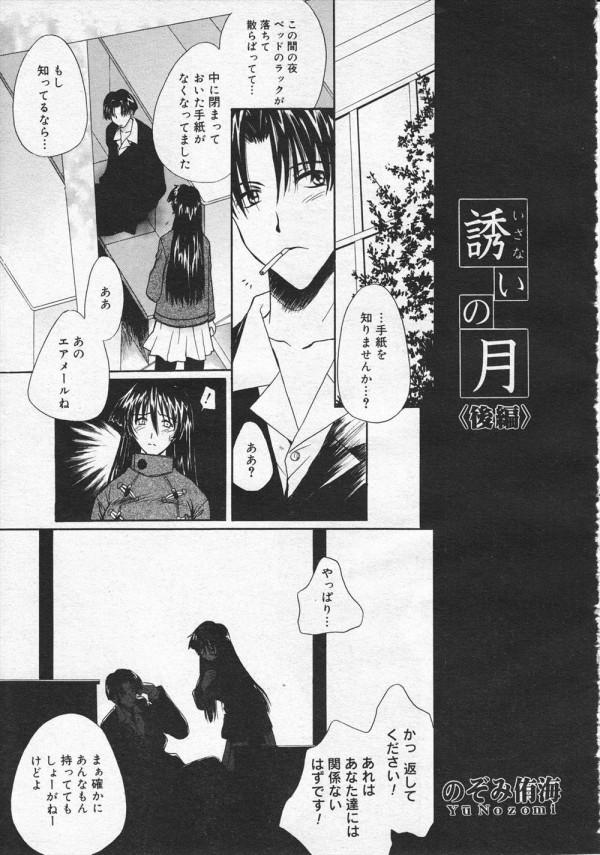 [のぞみ侑海] 誘いの月 後編 (1)
