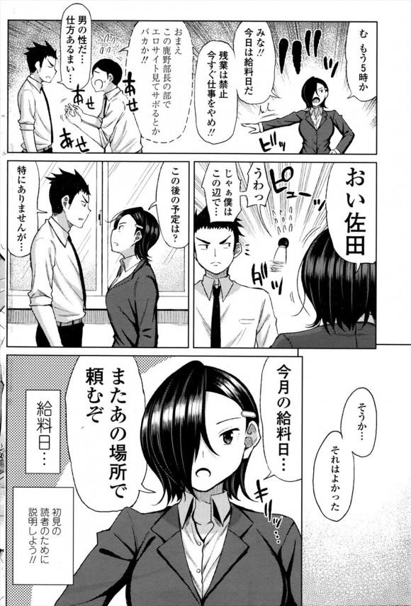 【エロ漫画】仕事に厳しい女上司はエッチの時になると蕩けた顔でチンポをおねだりしてくるwww (2)
