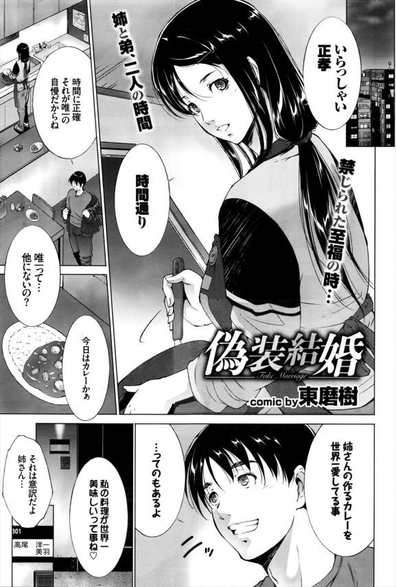 [東磨樹] 偽装結婚 (1)