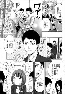 【エロ漫画】ブライダル会社の同僚とは一度だけ関係を持っていて、数年ぶりにもう一度セックスする!!