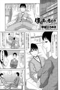 【エロ漫画】入院していたらお見舞いに来てくれた巨乳な叔母に勃起していることがバレてスッキリさせてもらうwww