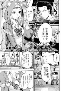 【エロ漫画】ゲームセンターで出会ったJKが泊めてほしいと言うから代わりにセックスをすると惚れられてしまうwww