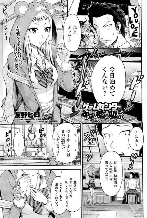 【エロ漫画】ゲームセンターで出会ったJKが泊めてほしいと言うから代わりにセックスをすると惚れられてしまうwww (1)