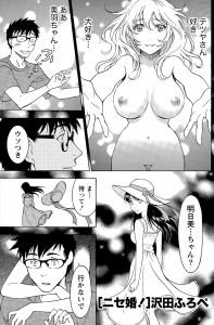 【エロ漫画】タレントと関係を持ってしまったマネージャーは偽の婚約者に求められてセックスする!!