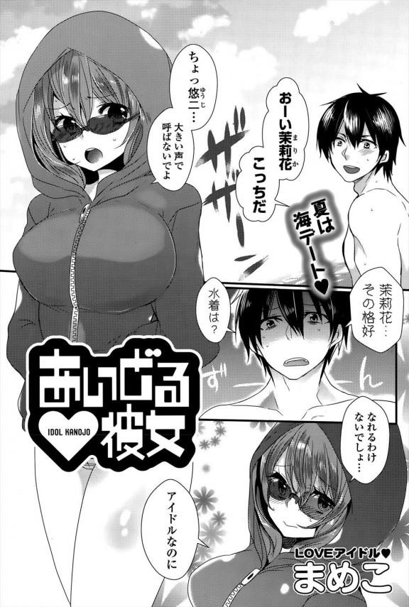 [まめこ] あいどる彼女 (1)