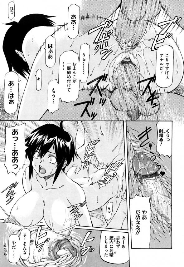 【エロ漫画・エロ同人】男装していた巨乳娘はそのことがバレて脅迫されると男たちにレイプされて二穴同時に犯されたりイラマチオされるwww (17)