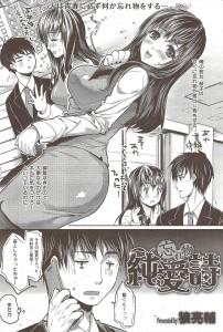 【エロ漫画】忘れっぽい彼女は言葉も足りず、勘違いした彼氏は無理矢理襲うようにしてセックスするwww
