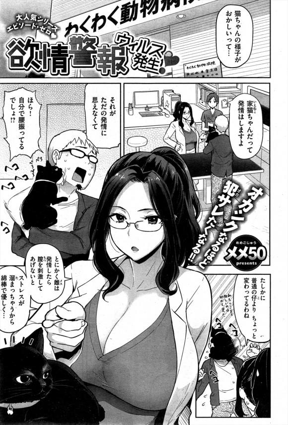 [メメ50] 欲情警報 ウィルス発生! (1)
