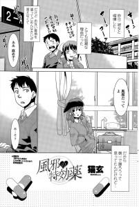 【エロ漫画】彼女が風邪を引いたからお見舞いに来たらオナニーしているところを見てしまい、夢と勘違いしている彼女に積極的に迫られるw