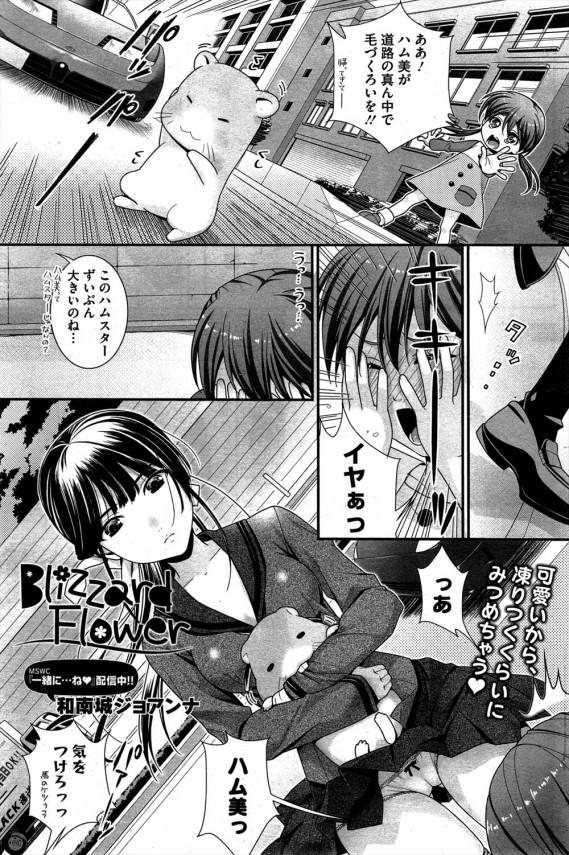 【エロ漫画】無表情で怖がられているJKに相談を受けた男教師は唇を奪われ告白されるとエッチすることに!! (1)