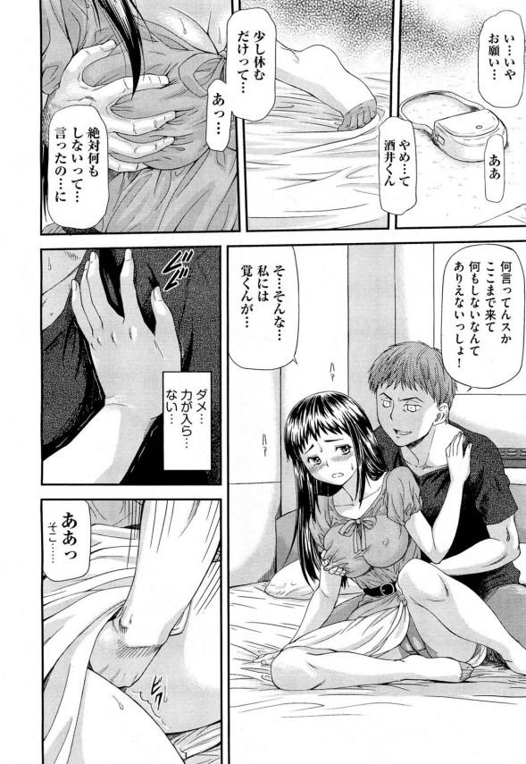 【エロ漫画・エロ同人】彼氏一筋な彼女だったが、彼氏の友達のデカチンでセックスされると身も心も寝取られるwww (10)