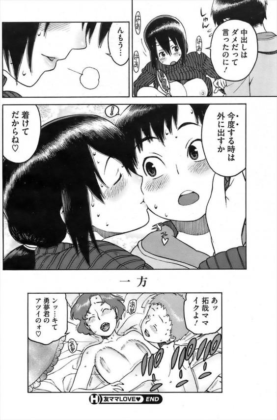 【エロ漫画】息子の友達に告白された人妻は彼の想いを受け止めるとセックスすることにし、中出しされちゃうwww (16)