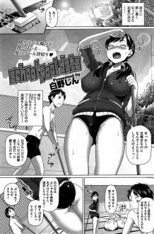【エロ漫画・エロ同人】巨乳な女子とプール掃除をしていると、勃起したチンポを見られたのをきっかけにエッチする!!