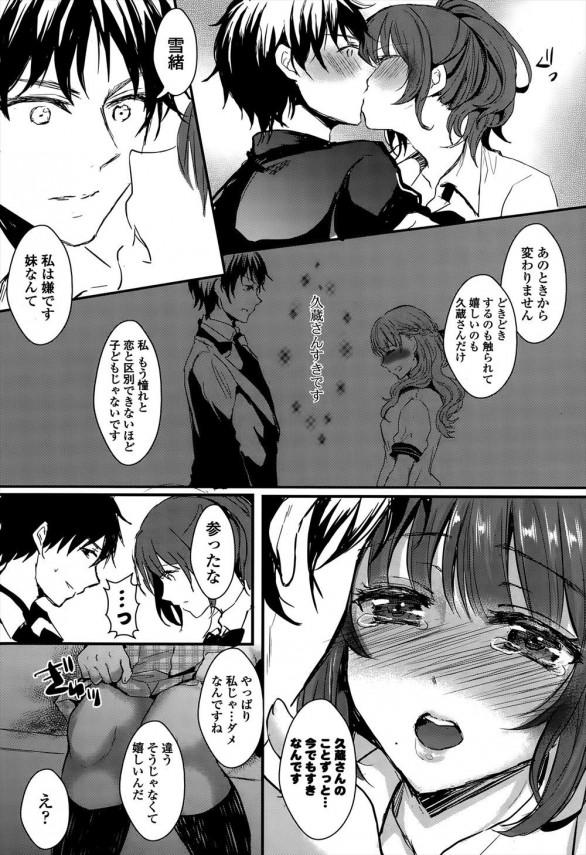 兄の友人に恋をしたJKは成長して再会すると、二人きりになって告白してセックスする!! (6)