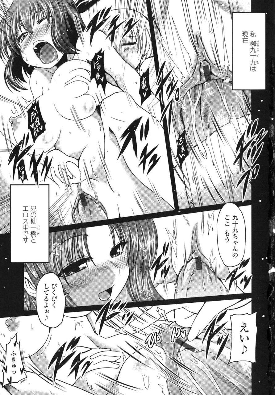 [澤野明] 柳さん家の3姉妹? 第1話 (1)