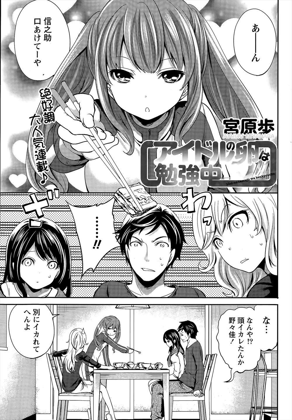 【エロ漫画・エロ同人】三人のアイドルたちと同居したら中でも巨乳の娘にエッチに誘われたからセックスする♪