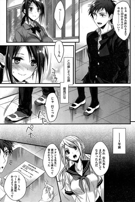 【エロ漫画】告白してきたJKは何でも言うことを聞いてくれ、エロ下着を着てもらうと学校でハメるwww (3)