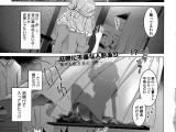 [鈴月あこに] うそつき侵入者 (1)