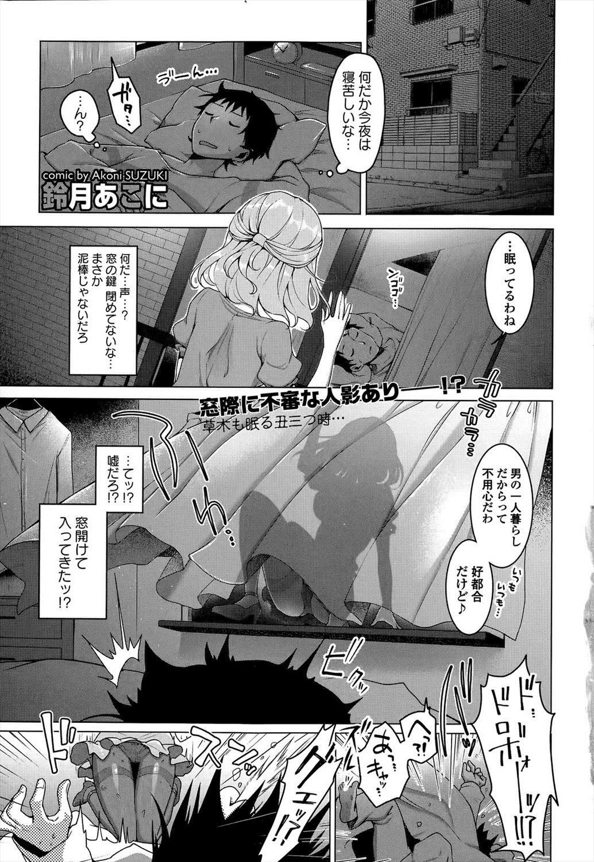 【エロ漫画・エロ同人】同じサークルであり隣人でもある気になっていた巨乳娘と一緒に寝ることになると我慢できずにセックスする!!