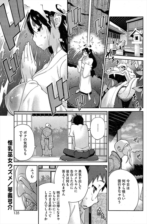 【エロ漫画】淫獣と化す呪いを受けた男は巨乳巫女と生ハメセックスして呪いを解いてもらうことに☆