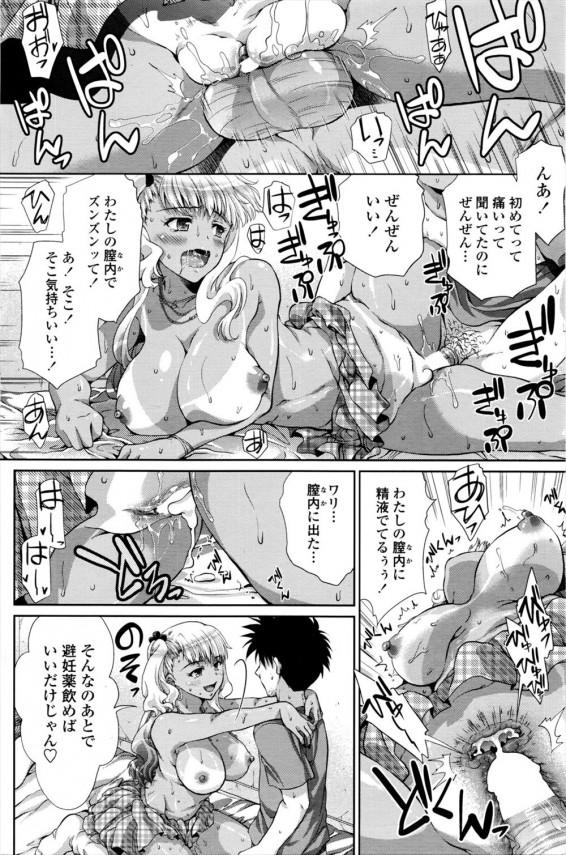 【エロ漫画】黒ギャルに泊めて欲しいと言われてエッチさせてくれるという誘惑につい負けて生ハメセックスするwwwwwwww (16)