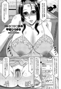 【エロ漫画】義母がオナニー配信をしていることを知った義理の息子は性欲発散を手伝うことにwww