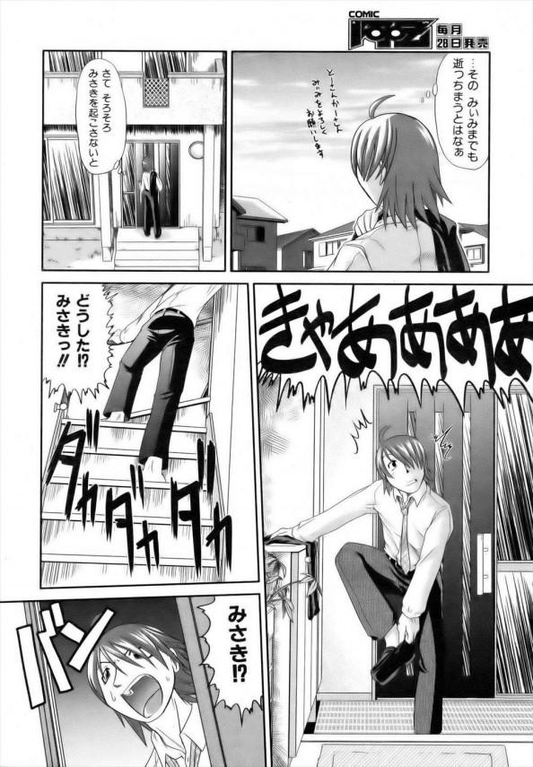 【エロ漫画】朝起きたら妹がバニーガールコスをしていて、発情していたから近親相姦セックスで中出しを決めるwww (4)
