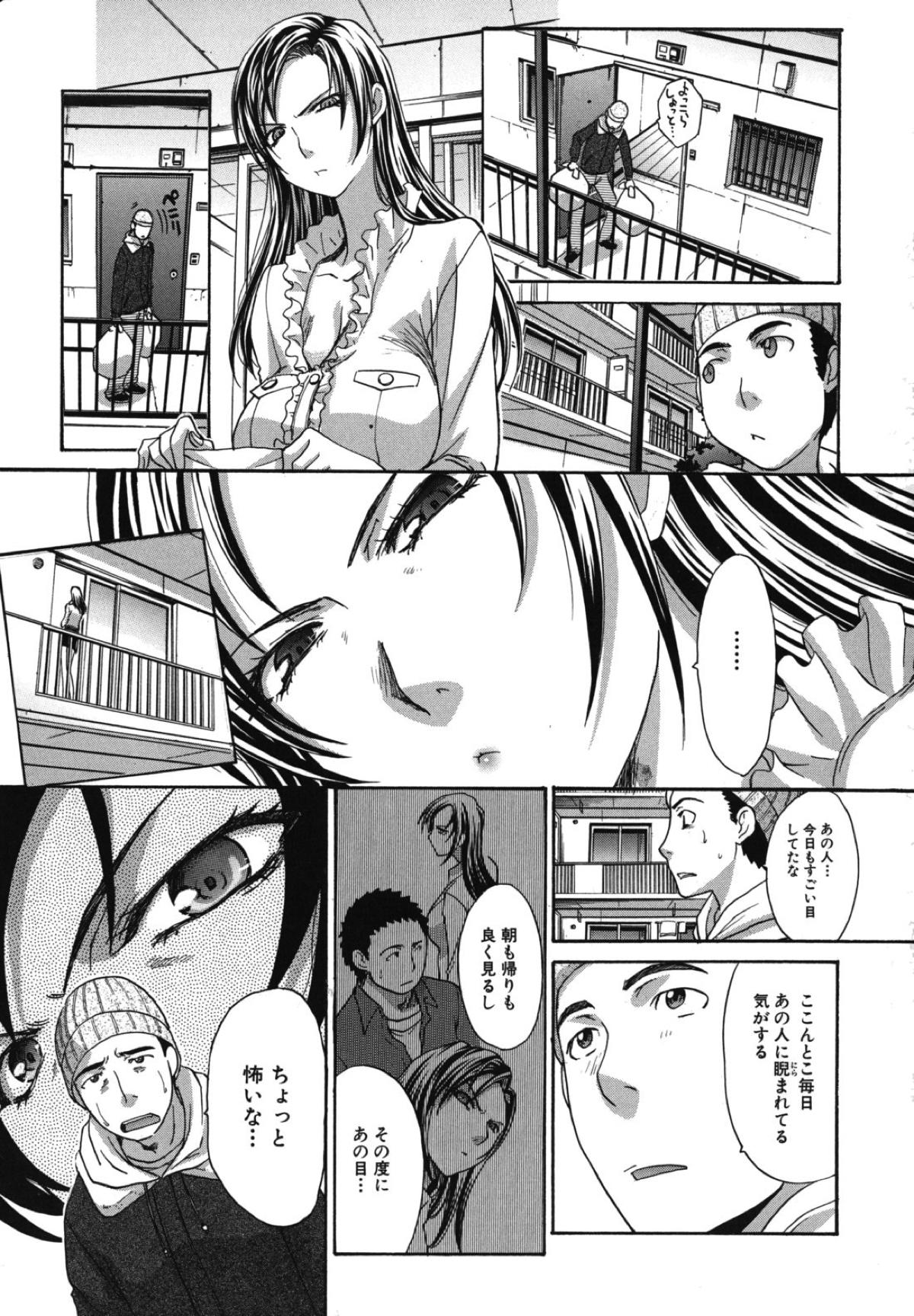 【エロ漫画】不愛想で目つきの悪い女性と目が合っていたら話すようになり、性癖を刺激してきたからセックスするwww