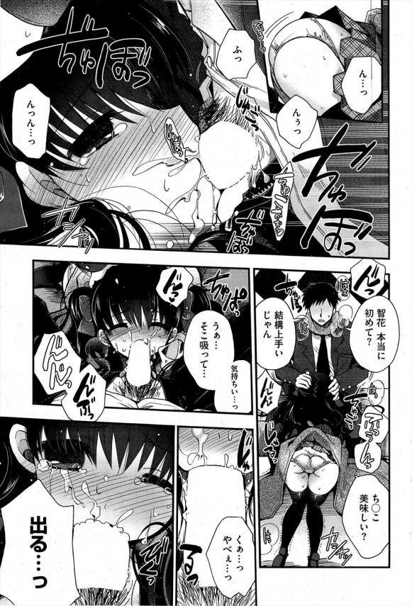 【エロ漫画】彼女との初セックスはプリクラを撮りながらで、バレるかバレないかの緊張と快感にハマる☆ (7)