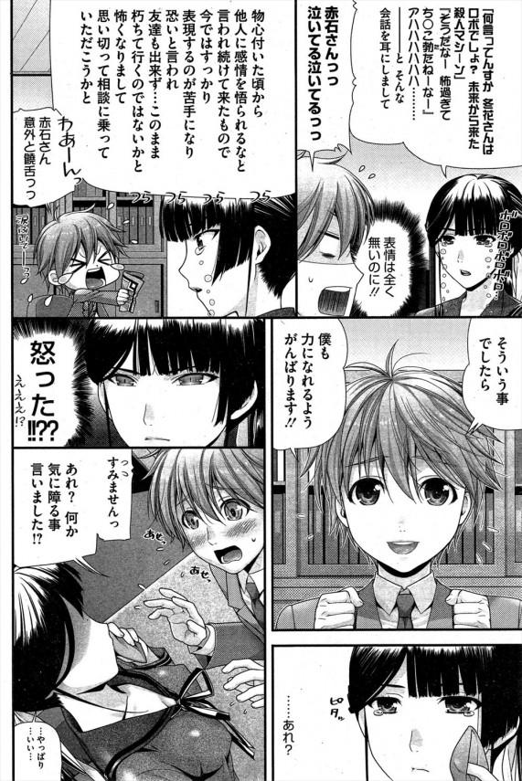 【エロ漫画】無表情で怖がられているJKに相談を受けた男教師は唇を奪われ告白されるとエッチすることに!! (6)