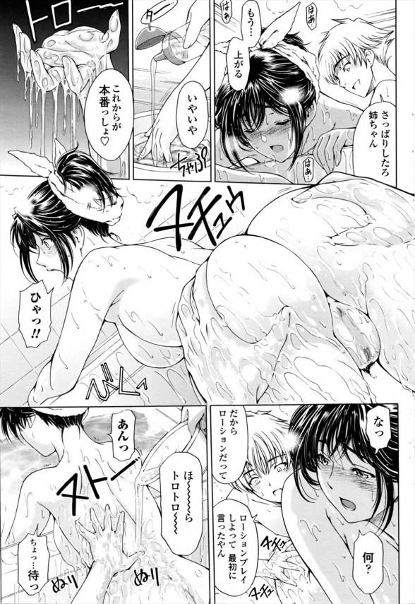 【エロ漫画】弟が姉の背中を流すと言って風呂に入ってくると、巨乳を揉んで感じさせてローションプレイするwww (9)