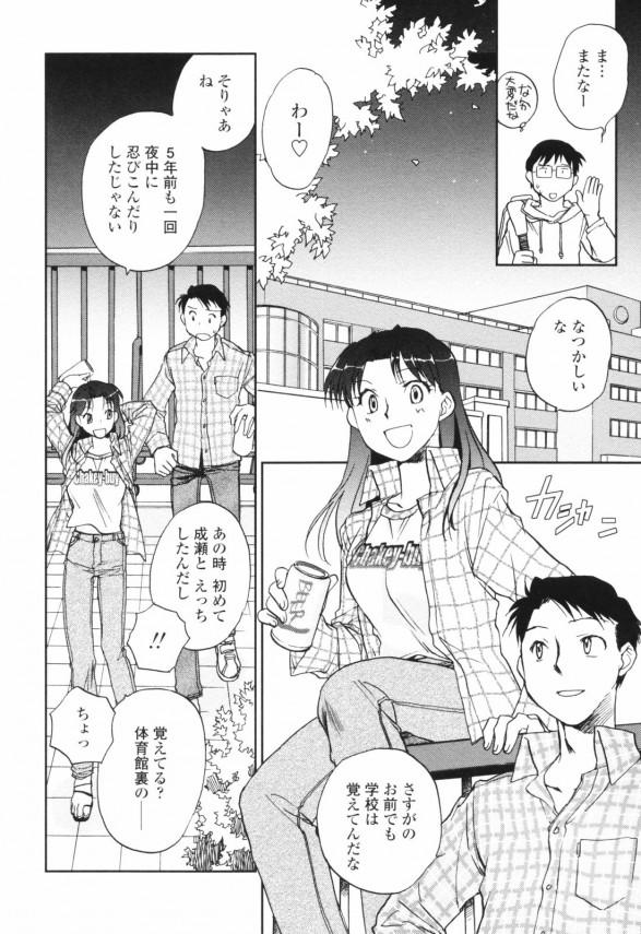 【エロ漫画・エロ同人】元カノと野外で・・クンニやフェラチオ69wシックスナイン興奮して初アナルファックしちゃったよww (6)