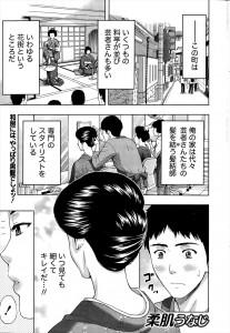 【エロ漫画】髪結師の男は芸者になった憧れていた先輩にまだ惚れていて、彼女に誘われてセックスする!!