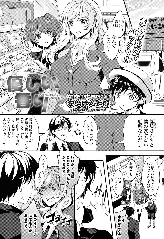 【エロ漫画・エロ同人】ギャルな雰囲気なJKが実は家庭的だと知ると、弁当を作ってもったりして好きになっていき結ばれる!!