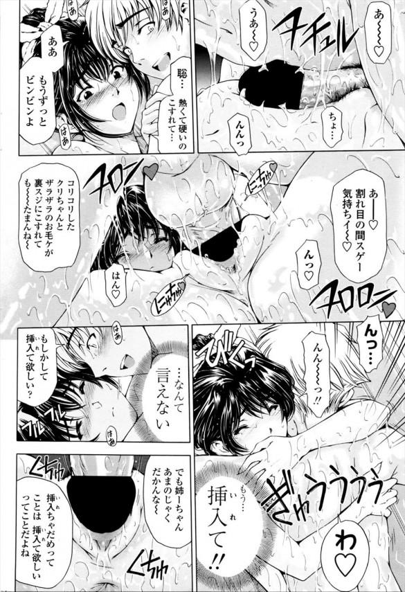 【エロ漫画】弟が姉の背中を流すと言って風呂に入ってくると、巨乳を揉んで感じさせてローションプレイするwww (12)