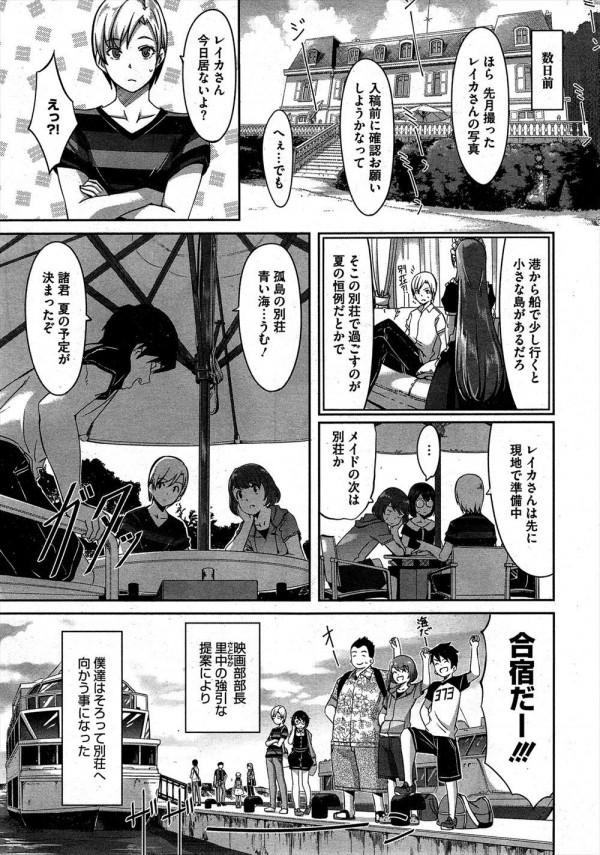 【エロ漫画】酔った巨乳メイドに迫られた主人の少年は彼女のエロさに流されて生ハメセックスする!! (5)