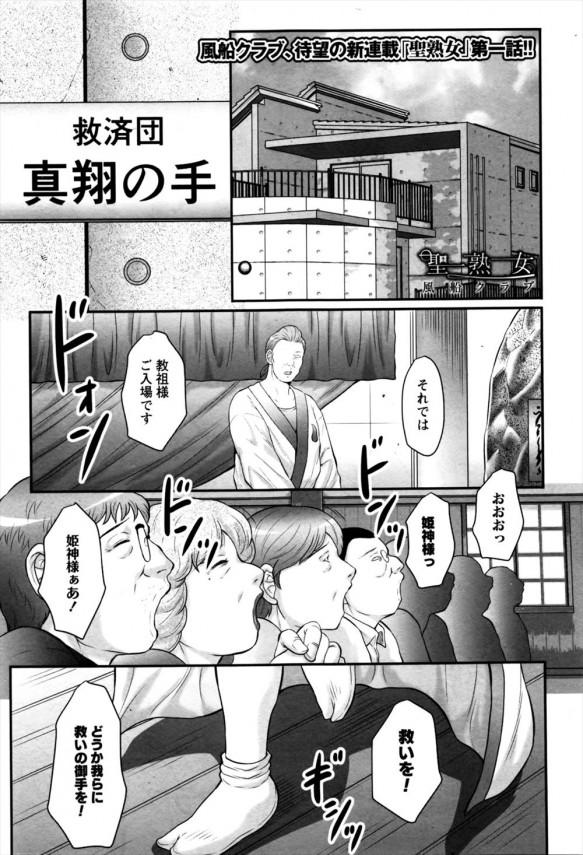 [風船クラブ] 聖熟女 第1話 (1)