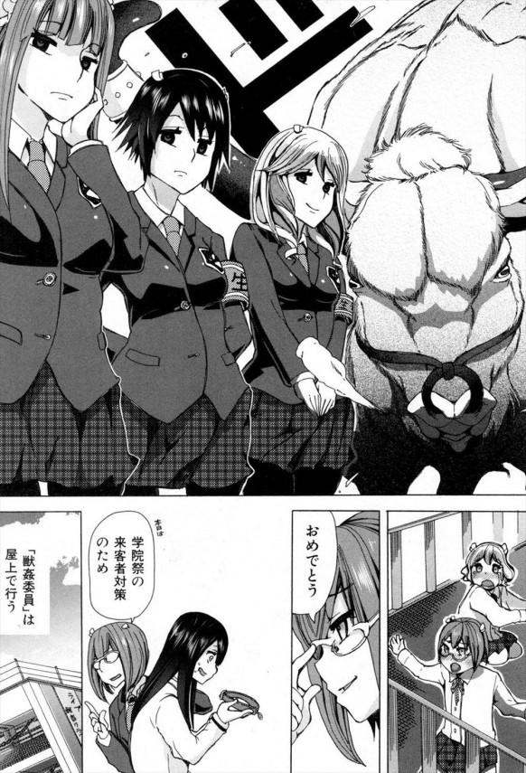 太いチンポが大好きな淫乱JKが編入した学園では男子生徒が動物で獣姦が当たり前!?!? (15)