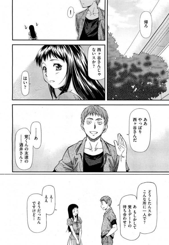 【エロ漫画・エロ同人】彼氏一筋な彼女だったが、彼氏の友達のデカチンでセックスされると身も心も寝取られるwww (2)