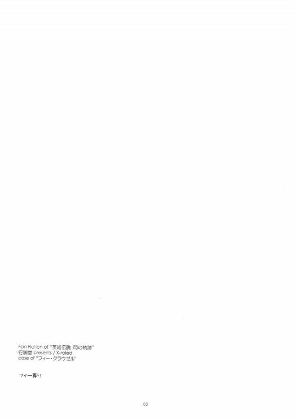 【英雄伝説 エロ漫画・エロ同人】アナルプラグでケツ穴拡張しながらノーパンで生活しているフィーの処女を奪うリィン。 (2)