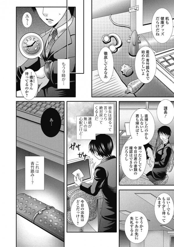 【エロ漫画】健康に気を使っている女課長の健康グッズを壊してしまい代わりに踏んでもらうことにするwww (2)
