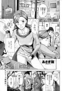 【エロ漫画】年下の若い男とセックスするようになったお姉さんは最初は付き合うつもりもなかったが次第に心が揺れ動く!!