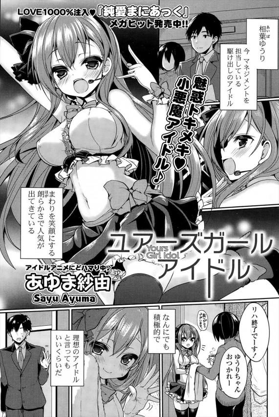 [あゆま紗由] ユアーズガールアイドル (1)
